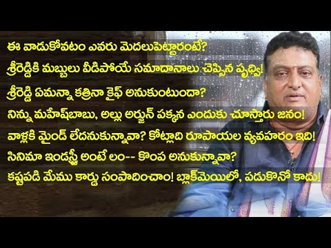 Comedian Prudhvi Speech On Sri Reddy & Casting Couch Tollywood Friday Poster