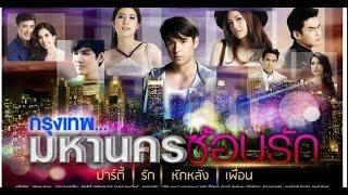 กรุงเทพ..มหานครซ้อนรัก - Krungthep Mahanakorn Sorn Ruk  - Bangkok...Nơi Tình Yêu Bắt Đầu 2.2