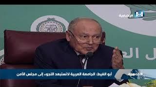 جامعة الدول العربية تدين إطلاق صاروخ باليستي إيراني من الأراضي اليمنية