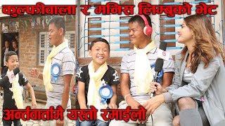 Kulfiwaala र Manish Limbu पहिलोपल्ट एकसाथ मिडियामा, नाच्दै गाउदै रमाइलो गरे ।