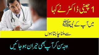 Body Health Care Tips In Urdu/Hindi   Health Problems Solution