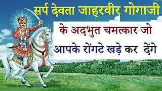 Gogaji Mandir Chamatkar Rahasya | Jaharveer Gogaji के अदभुत Chamatkar जो आपके रोंगटे खड़े कर देंगे |