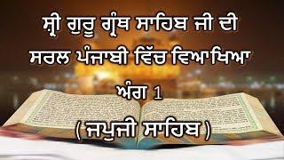 Guru Granth Sahib G Saral Punjabi Anubaad || Punjabi Translation of Guru Granth Sahib Ji ||