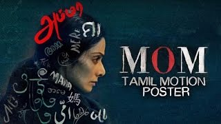 MOM Motion Poster Tamil  Sridevi  Nawazuddin Siddiqui  Akshaye Khanna  14 July 2017 uploaded on 07-04-2017 2132 views