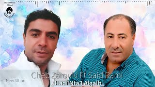 Cheb Zarouki 2017 Ft. Said Rami - Hadi Nta3 Algalb - (حصريا) 2017