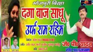 Superhit birha @ Dagabaj sadhu urph Ramrahim@ JP YADAV@