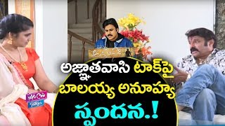 Balakrishna Shocking Reaction On Agnathavasi Public Talk || Pawan Kalyan || YOYO Cine Talkies