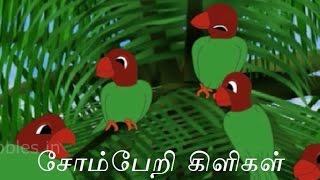 சோம்பேறி கிளிகள்   Lazy Parrots ( Tamil Stories )   Animal Stories for Kids