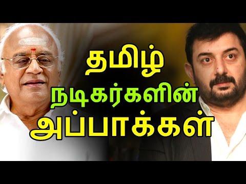 தமிழ் நடிகர்களின் அப்பாக்கள் | Tamil Cinema News | Kollywood News | Tamil Cinema Seithigal