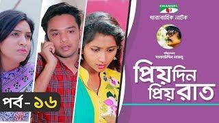 Priyo Din Priyo Raat   Ep  16   Drama Serial   Niloy   Mitil   Sumi   Salauddin Lavlu   Channel i TV