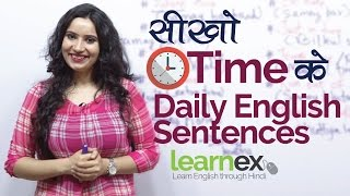 सीखो Time के  Daily English Speaking Sentences | Learn English through Hindi for beginners.