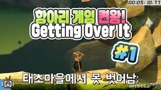 [PD대정령 켠왕] 항아리 게임 (Getting Over It) -1