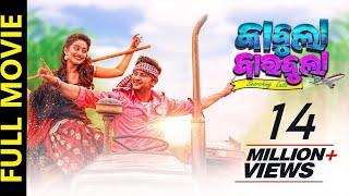 pc mobile Download Kabula Barabula Searching Laila | Full Movie | HD | Odia Movie | Anubhav Mohanty | Elina