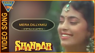 Shandaar Hindi Movie || Mera Dillyaku Marra Video Song || Mithun Chakraborty || Eagle Hindi Movies