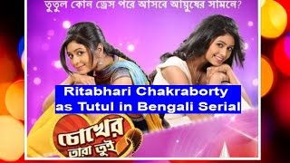 Rithabhari Chakraborty as Tutul in Chokher Tara Tui - Bengali Serial - 2017