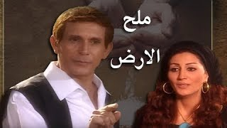 ملح الأرض ׀ وفاء عامر – محمد صبحي ׀ الحلقة 18 من 30