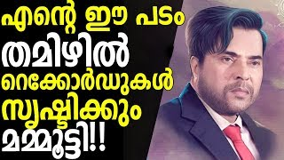 My Movie Will Create Records in Tamil Says Mammootty