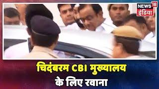 Breaking News: Court से बाहर निकले P Chidambaram, CBI मुख्यालय के लिए रवाना हुए