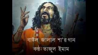 দিন গেলে দিন আর আসে না/Dingaley aar din aasheynaa- Baul song by Tajul Imam