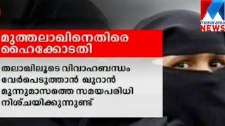 High court statement against mutalaq   Manorama News