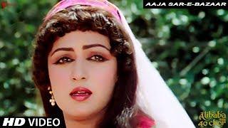 Aaja Sar-E-Bazaar   Lata Mangeshkar   Alibaba Aur 40 Chor   R D Burman   Hema Malini