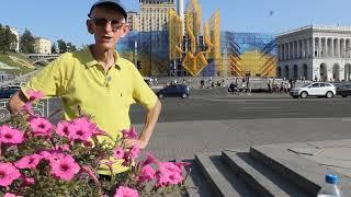 Страшно ли Туристу Приехать в Киев? На Солнышке на Майдане Незалежности.