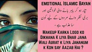 Valentine Day And islam Bayan aurat bayan About zina women man 2018 Urdu short bayan