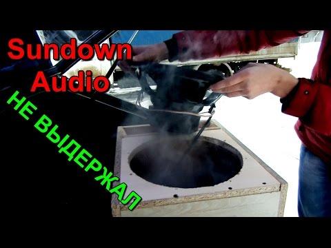 ЖГЕМ САБ Sundown Audio