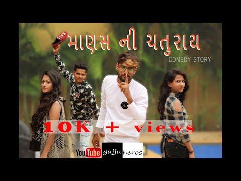 Xxx Mp4 માણસ ની ચતુરાય ગુજરાતી Comedy Gujrati Mare Entry Gujju Comedy Short Film By Gujju Heros 3gp Sex