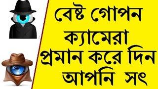 বেষ্ট গোপন ক্যামেরা অ্যাপ। কেউ কিছু বুঝবেনা bangla mobile tips spy cam