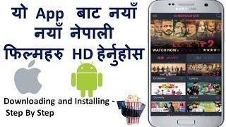 nepali film HD   film Watch all Nepali movies free online नयाँ नयाँ नेपाली फिल्महरु HD हेर्नुहोस