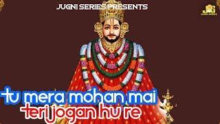 Tu Mera Mohan Mai Teri Jogan Hu Re || Uma Lahri || Live Shyam Bhajan 2017