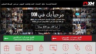 وسيط الفوركس XM شرح الحصول على 30$ مجانا للتداول حساب اسلامى و vps مجانى