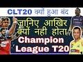 Champion League T20 क्यों हुआ बंद / Why CLT20 Closed Reason Behind /
