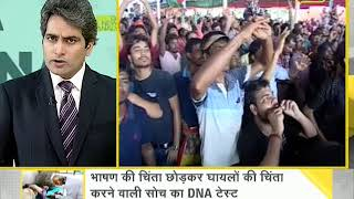 Watch Daily News and Analysis with Sudhir Chaudhary, July 16, 2018