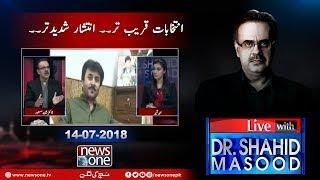 Live with Dr.Shahid Masood  | Shehbaz Sharif | Mastung | Election 2018 | 14-July-2018
