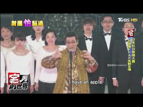 Piko太郎合唱團PPAP笑翻全場 日本紅白歌唱大賽  宅男的世界 20170102