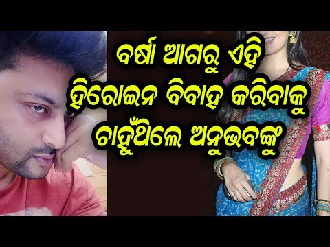 Xxx Mp4 This Actress Who Wanted To Marry Anubhav Mohanty Before Barsha Priyadarshini 3gp Sex