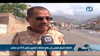 انتصارات للجيش اليمني على وقع احتفالات اليمنيين بذكرى الـ 26 من سبتمبر