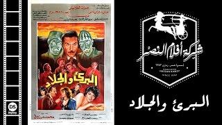 El Baree2 Wel Galad Movie | فيلم البرئ والجلاد