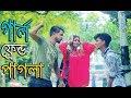 গার্লফ্রেন্ড পাগলা | Girl Friend Pagla | Gf Pagla | Bangla Funny Video 2018 | মেয়ে পাগল | MojaMasti