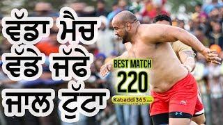 Best Kabaddi Match: Shahkot VS Mohali (Malerkotla)
