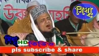 bangla waz mawlana alangir hossain juktibadi বংলা ওয়াজ আলঙ্গির হুসেন জক্তিবাদি।