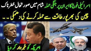 ALIF NAMA Latest Headlines ||China Big Announcement , Pakistan India news Today