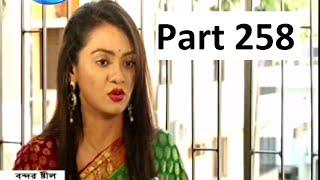 Noashal Part 258
