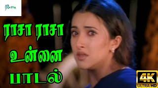 Raasa Raasa Unnai  Female Sad ராசா ராசா உன்னை   Chithra Love Sad Tamil H D Video Song