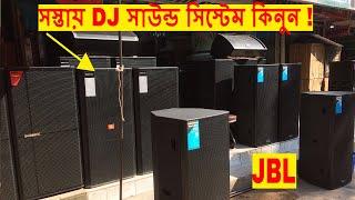 সস্তায় DJ সাউন্ড সিস্টেম কিনুন |Buy Speakers,DJ Mixer,Amplifier in Cheap Price In Bd | NabenVlogs