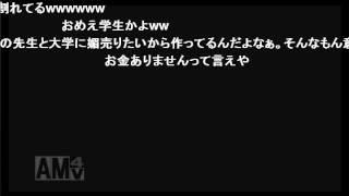 【ニコ生】中学高校大学