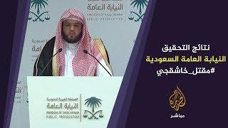 نتائج تحقيقات النيابة العامة السعودية حول مقتل خاشقجي