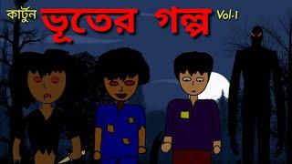 ভূতের গল্প | Bangla Bhuter Golpo | Bangla Cartoon | Thakurmar Jhuli New | Horror | Ghost | Old